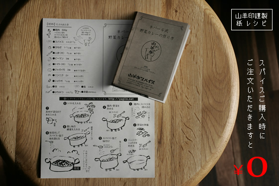山羊印スパイス謹製の紙レシピ無料0円プレゼント