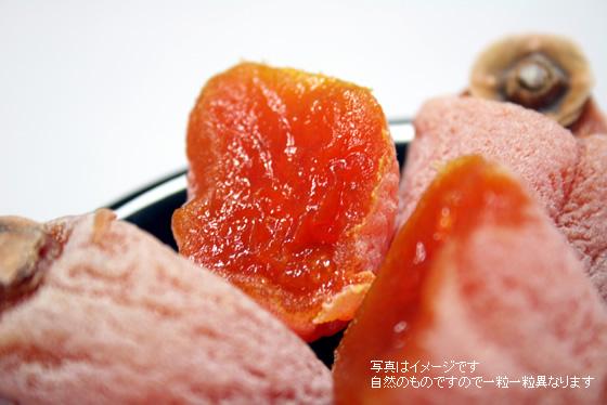 市田柿の断面