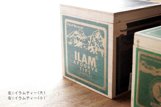ネパール紅茶イラムティー大箱小箱
